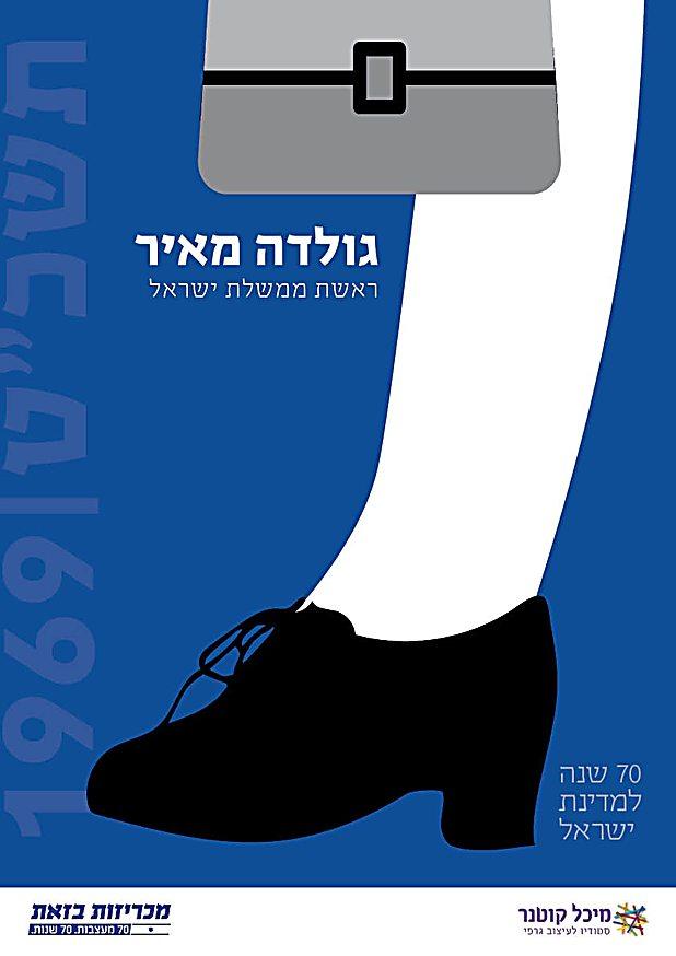 גולדה מאיר (עיצוב: מיכל קוטנר)