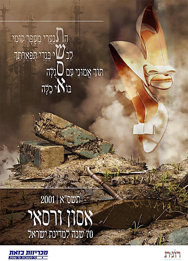 אסון ורסאי, 2001 (עיצוב: רונית הרמן)