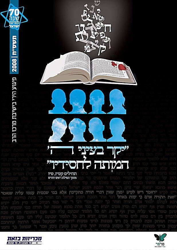 הפיגוע במרכז הרב, 2008 (עיצוב: תחיה מולאי)