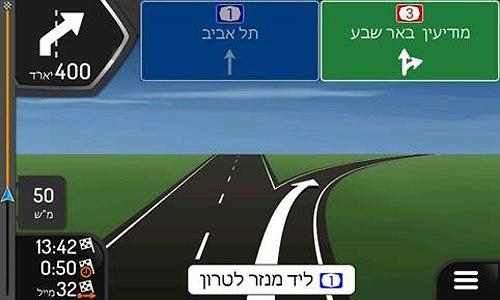 הנחיות ברורות לגבי כיוון הנסיעה (צילום מסך)