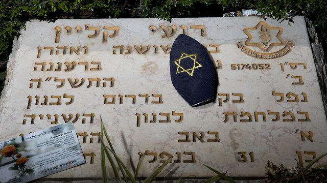 יום הזיכרון לחללי מערכות ישראל, בית עלמין הר הרצל בירושלים, הקבר של רועי קליין (צילום: EPA)