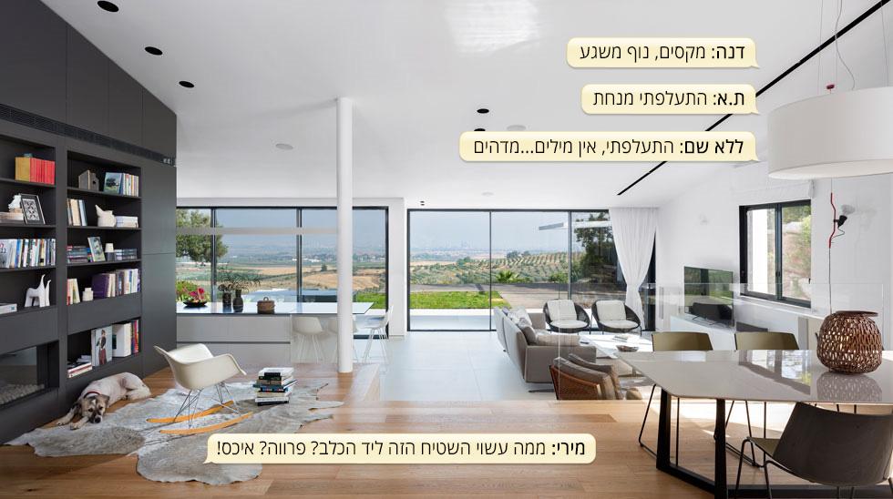 יישוב בשפלה. בית משפחה פתוח אל הנוף, 180 מטרים רבועים בשני מפלסים. אדריכלים: יעל שחר וליאור רוזנפלד. רוצים לראות את הבית בהרחבה? לחצו על התמונה (צילום: שי אפשטיין)