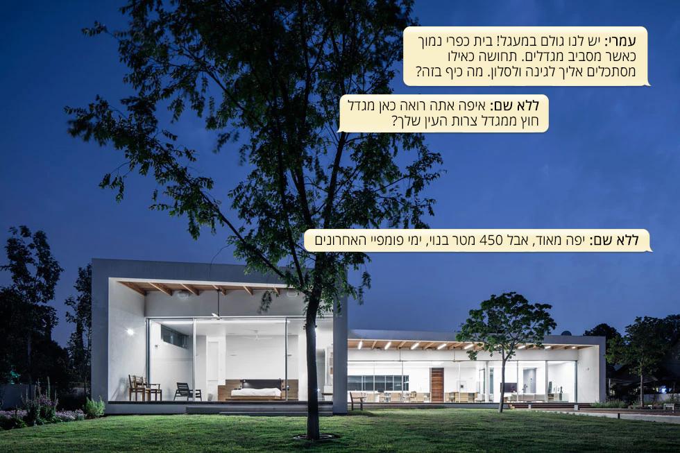 מושב בגוש דן. בית פרטי, 450 מטרים רבועים, על מגרש של ארבעה דונמים. אדריכלית: רוני אלרואי   (צילום: עמית גרון)