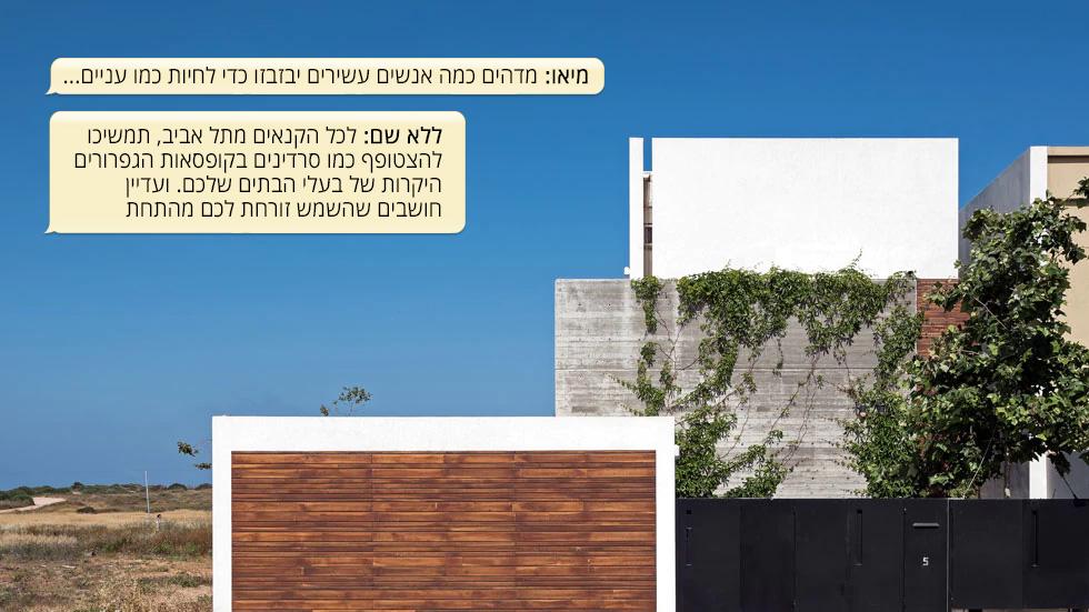 שכונת עין הים, גבעת אולגה. וילה משפחתית סמוכה לחוף הים, 210 מטרים רבועים בשתי קומות. אדריכלית: שרון נוימן   (צילום: עמית גושר)
