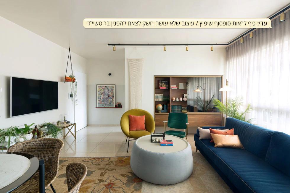 ראשון לציון. דירת משפחת בלאוסוב-קוזלוב. שלושה דורות בדירה אחת של 110 מטרים רבועים. מעצבות: קסניה שגב וטופז רוזנברגר (צילום: גדעון לוין 181 מעלות)