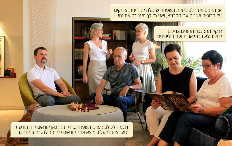 משפחת בלאוסוב-קוזלוב. יושבים מימין לשמאל: סבתא אלה, אמא נטשה, סבא ליאוניד, אבא אדי. מאחור עומדות המעצבות: הבת קסניה (מימין) וטופז רוזנברגר  (צילום: Designstudio.be)
