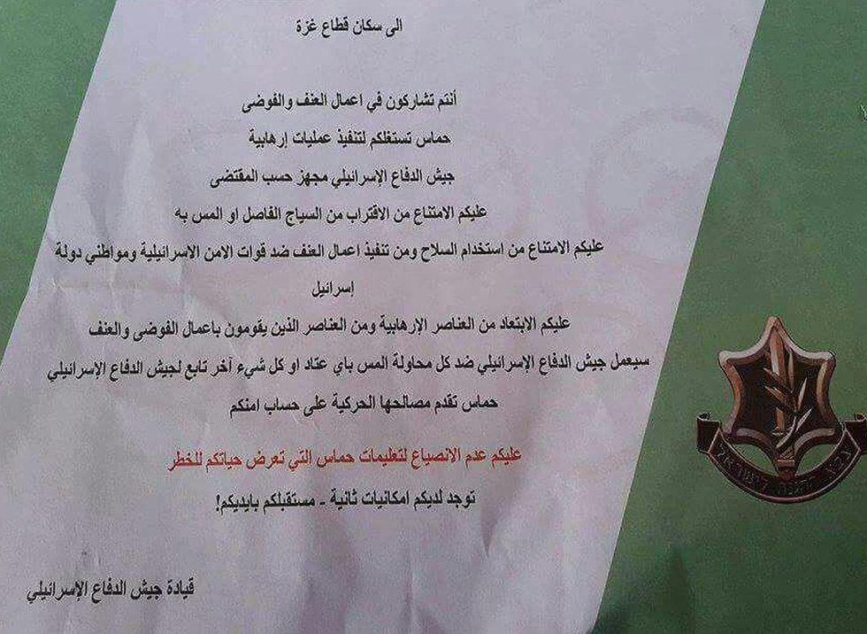 Листовка для жителей Газы
