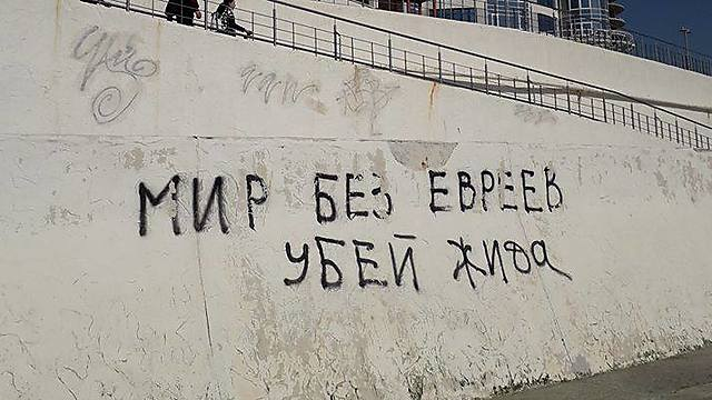 Anti-Semitic graffiti on the Odessa beach's wall