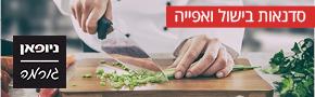 סדנאות אוכל של ניופאן גורמה למנויים
