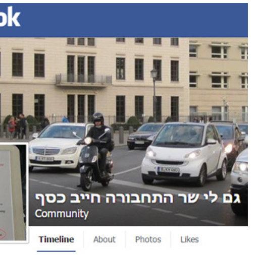 לא תמיד יודעים מי משלם. מחאה ממומנת נגד ישראל כץ