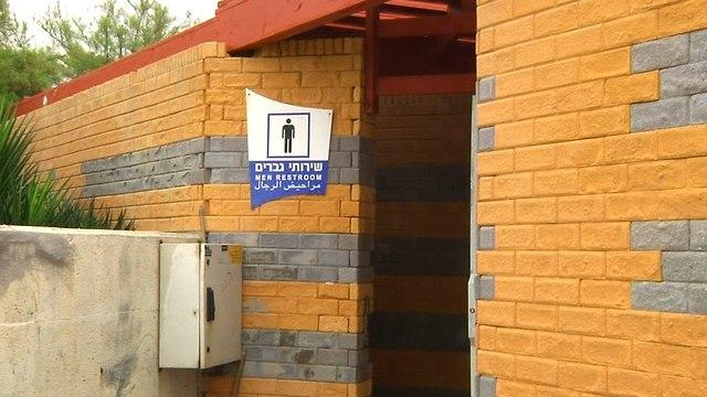שירותים ציבוריים  (צילום: שמיר אלבז)
