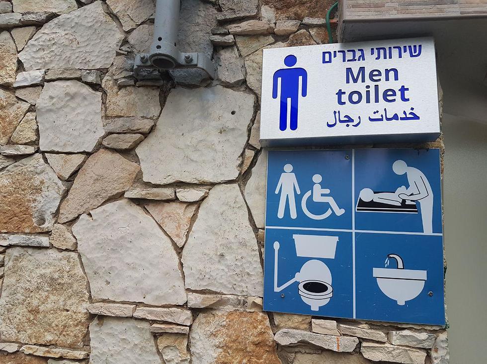 שירותים ציבוריים בגן הזיכרון בחיפה (צילום: אחיה ראב