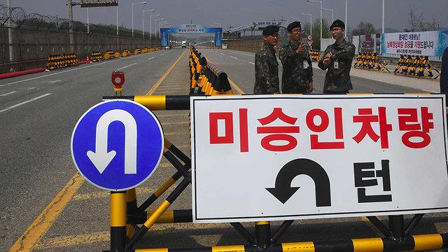 חיילים דרום קוריאה פאג'ו גבול עם צפון קוריאה (צילום: AFP)