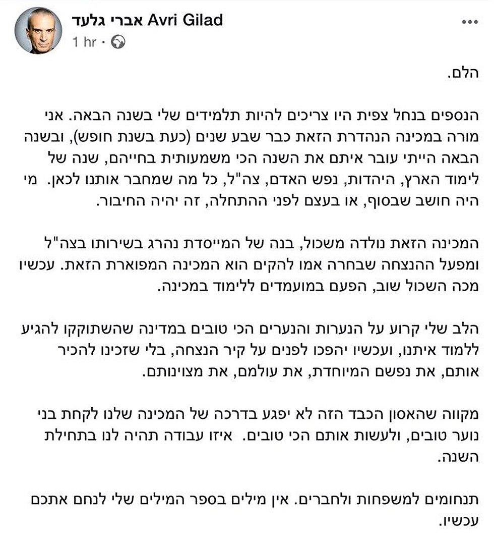 הפוסט של אברי גלעד ()