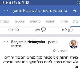 הפוסט של בנימין נתניהו (צילום: מתוך פייסבוק)