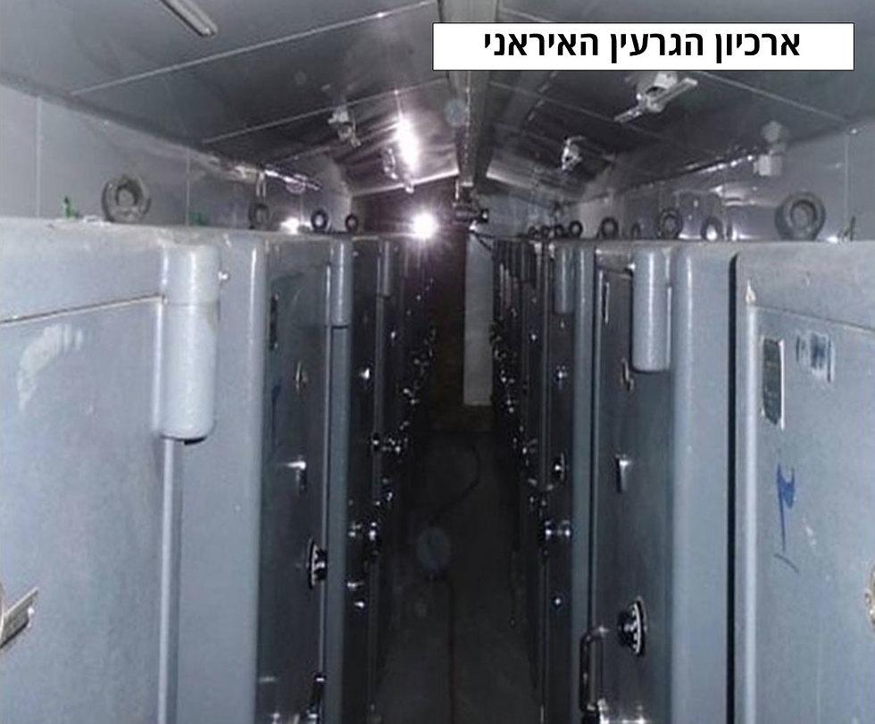 ארכיון הגרעין האיראני ()