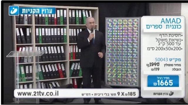 נתניהו נאום פייסבוק (טל דיין (צילום מסך))