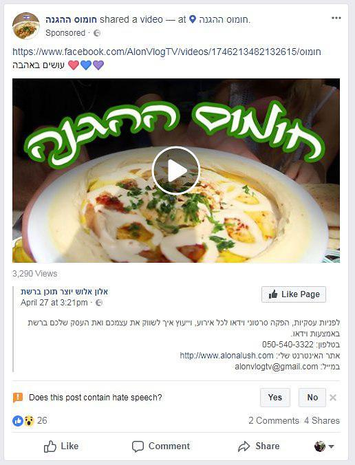 חומוס מסית. מתוך פייסבוק (צילום מסך)