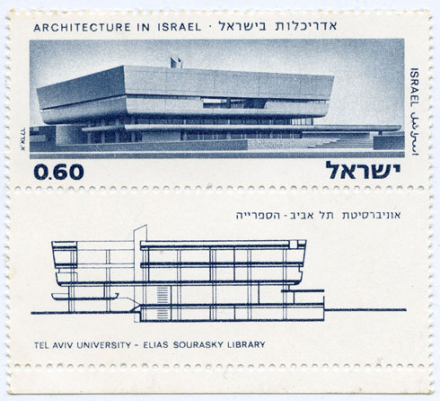 גם פרס רוקח וגם בול (סריקה: ארכיון אדריכלות ישראל)