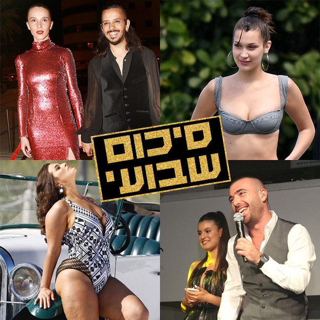 אור גפן, ענת מוסברג, Swimsuits for All, MEGA