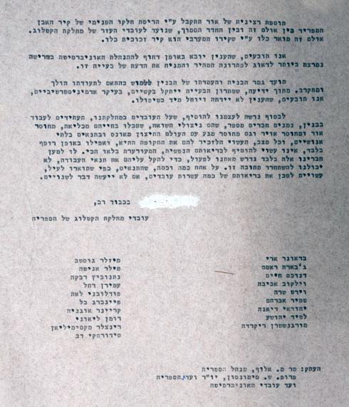 מכתב המחאה (צילום: מיכאל יעקובסון)