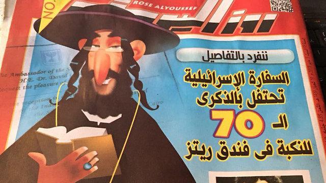 The anti-Semitic caricature published in Rose al-Yūsuf