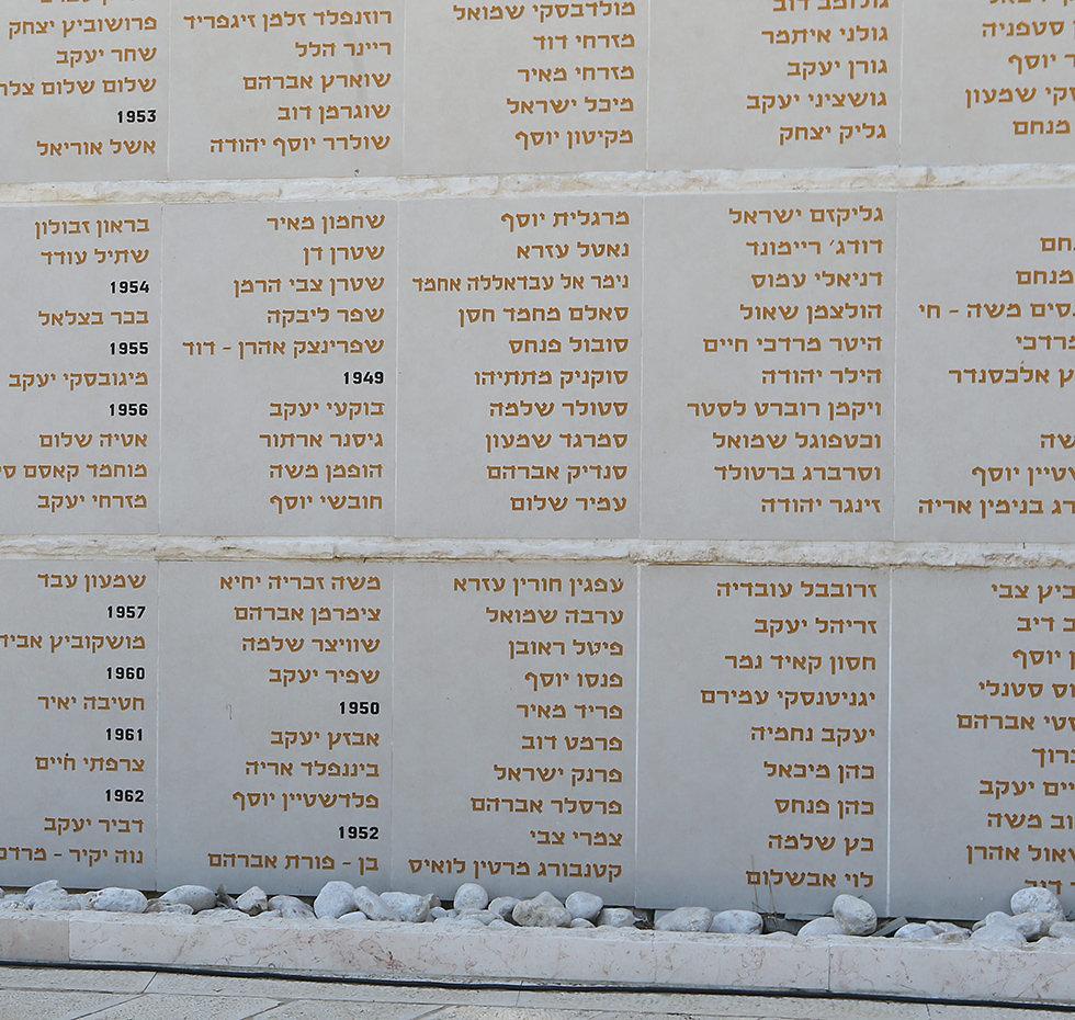 ארכיון 2015 גן הנעדרים הר הרצל ירושלים (צילום: אלכס קולמויסקי)