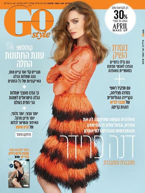 הגיליון החדש של מגזין Gostyle - עכשיו בדוכנים (צילום: דניאל קמינסקי)