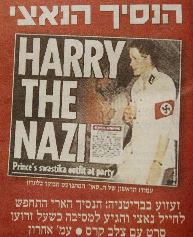 """""""הארי הנאצי"""" (צילום: Gettyimages)"""