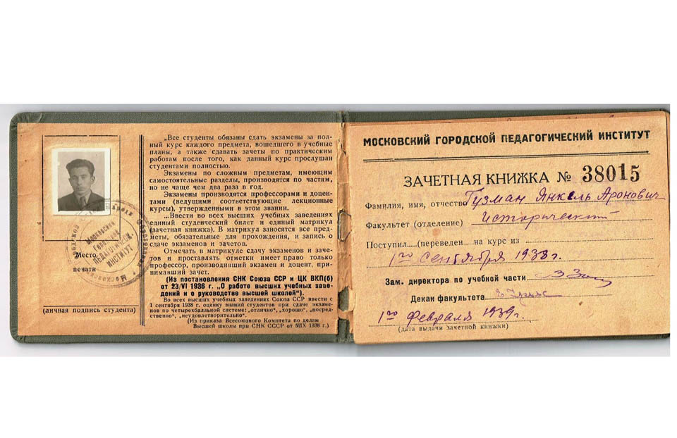 Зачетная книжка Документ из семейного архива