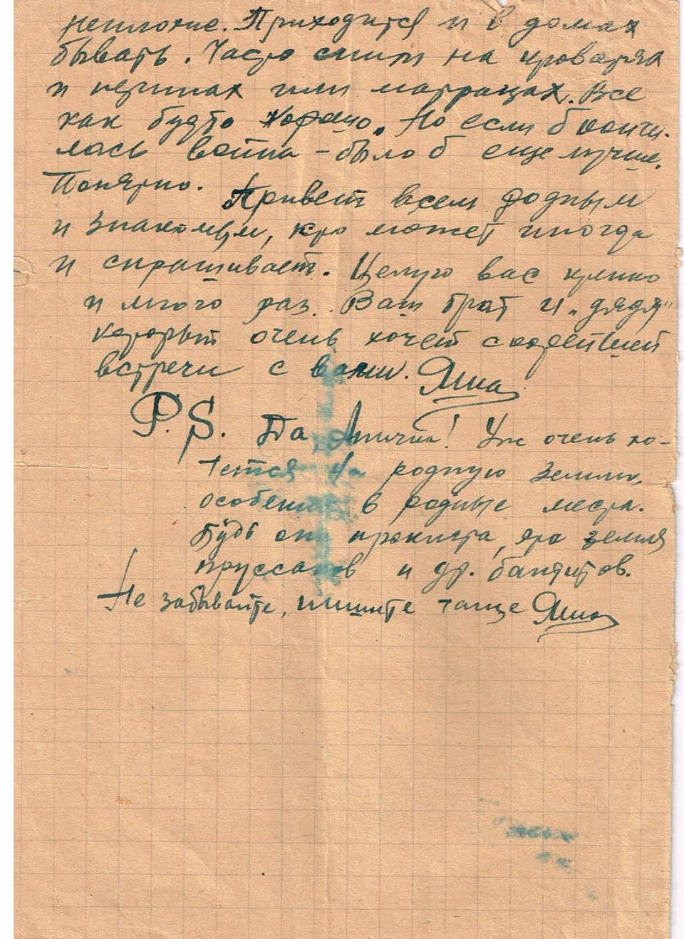 Последняя страничка последнего письма Семейный архив
