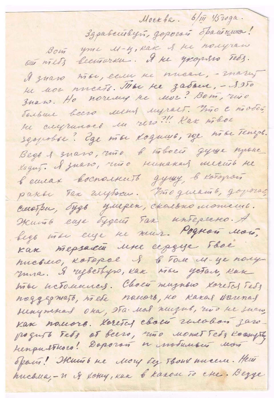 Страничка из маминого пиьма Яше Семейный архив
