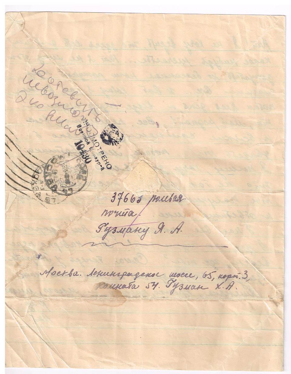 """Письмо с  пометкой """"Доставить невозможно"""" Документ из семейного архива"""