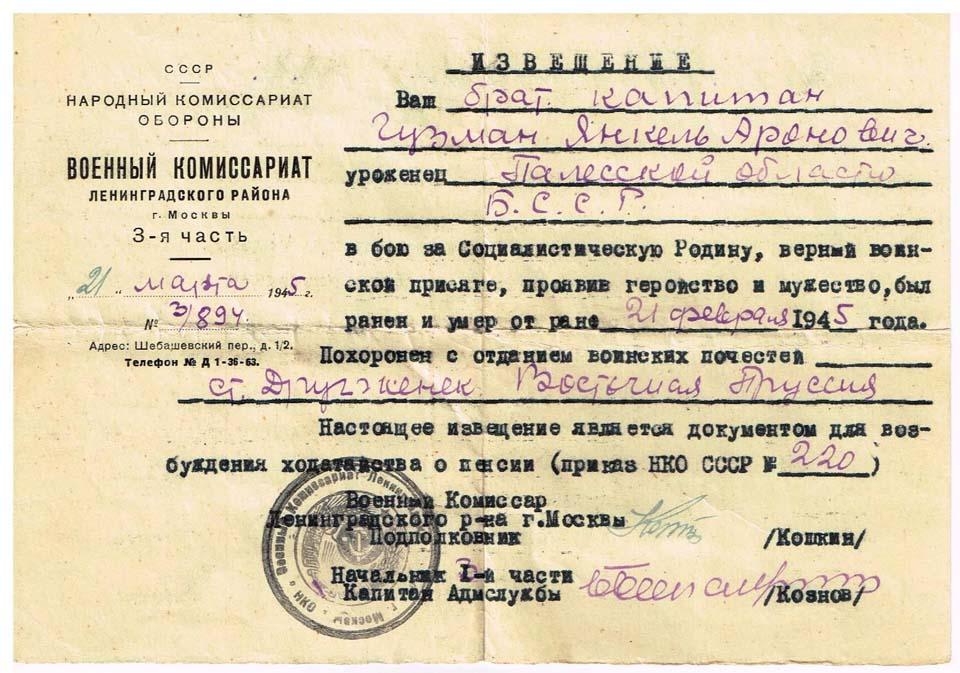 Извещение из военкомата о смерти Янкеле Гузмана Документ из семейного архива