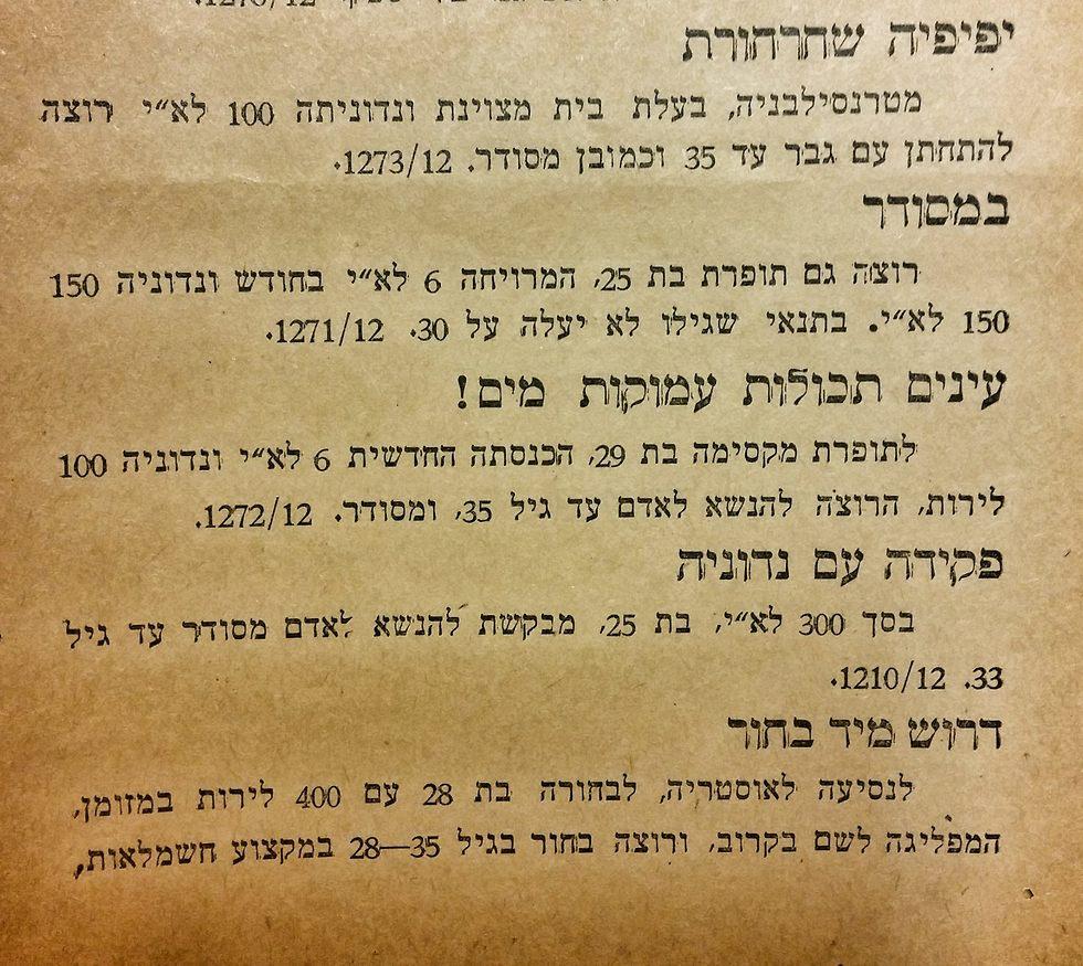 השדכן העברי הראשון (השדכן תמונה ראשית)