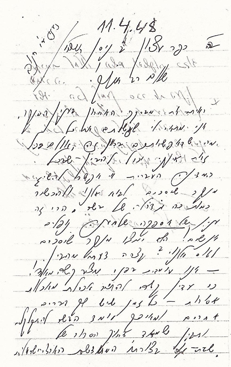 מכתב מגוש עציון: דרוש