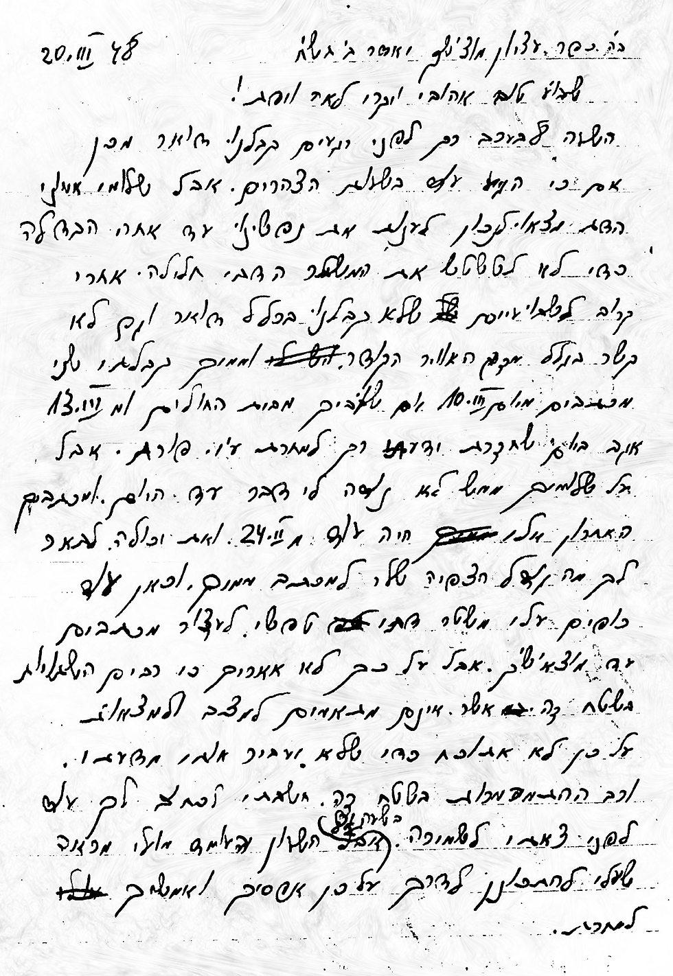 מכתבו של יהושע שדיאל (באדיבות בית ספר שדה כפר עציון)