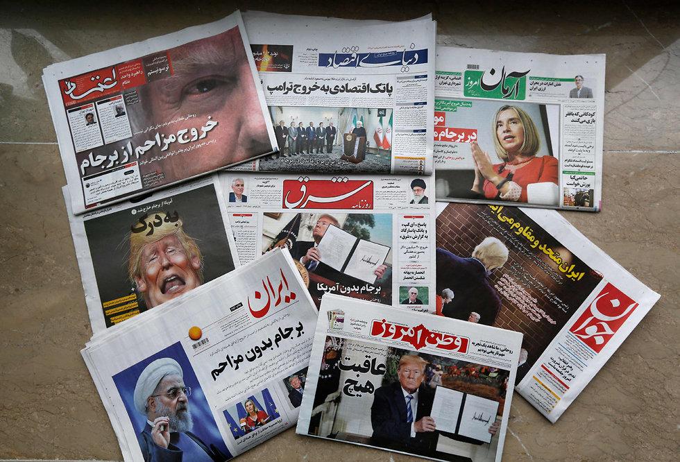 עיתונים באיראן הבוקר (צילום: AFP)