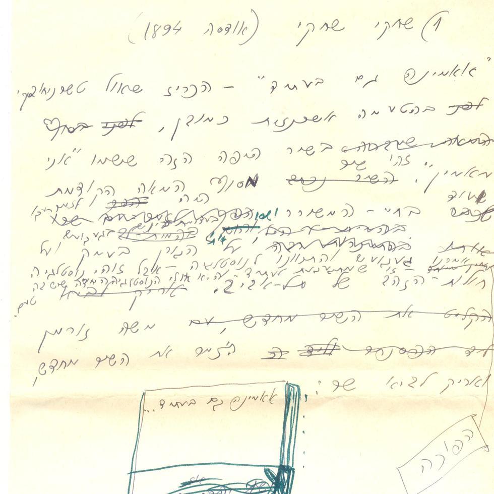 הפתק בכתב ידה של נעמי שמר