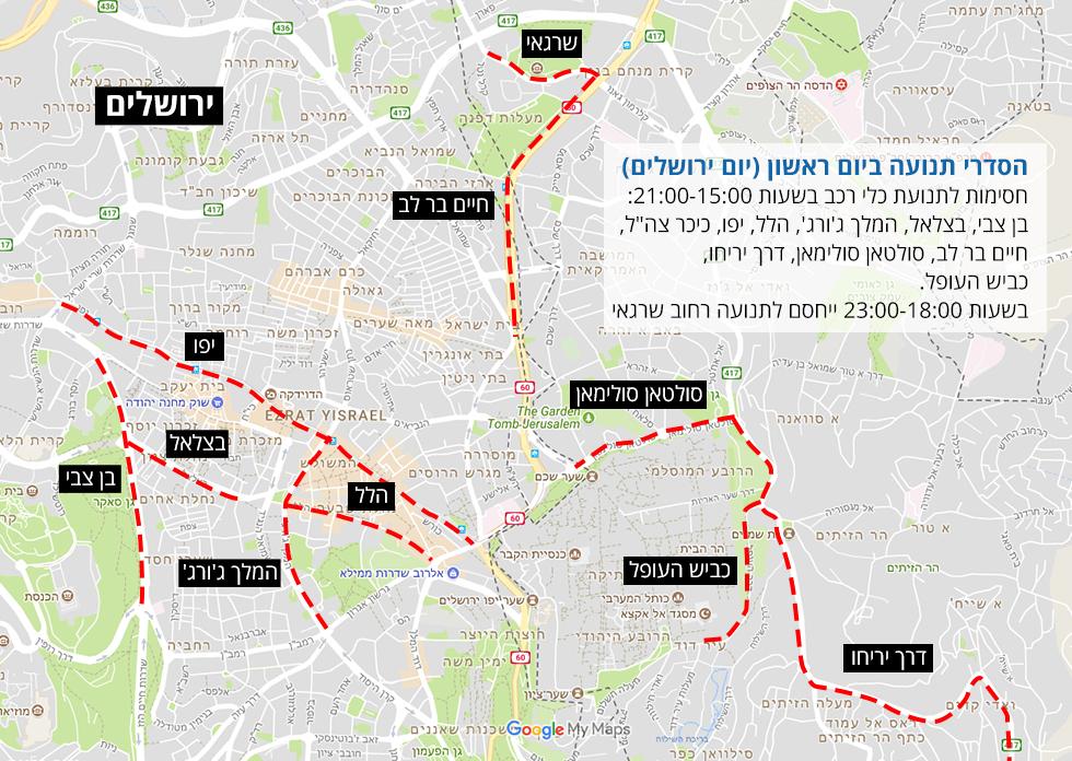 גרפיקה הסדרי תנועה חסימה חסימות יום ירושלים ()