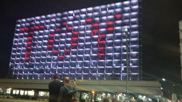 The Tel Aviv municipality building lights up with the word 'Toy'