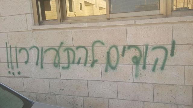 כתובות נגד יהודים (צילום: דוברות המשטרה)