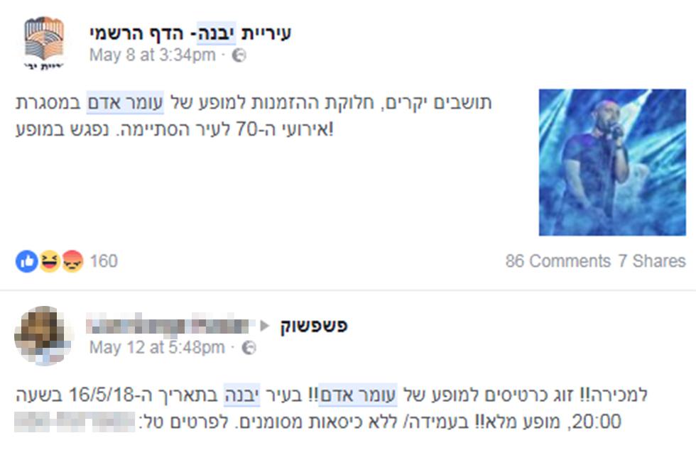 צילומי מסך מהפייסבוק של מכירת כרטיסים בחינם של עומר אדם (צילום: צילומי מסך מהפייסבוק)