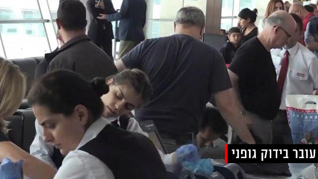 שגריר ישראל טורקיה איתן נאה שדה התעופה איסטנבול בידוק גירוש  ()