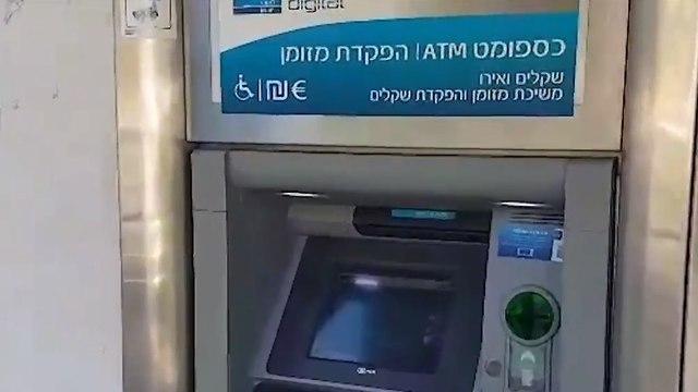כספומט של בנק לאומי (צילום: מתוך הסרטון)