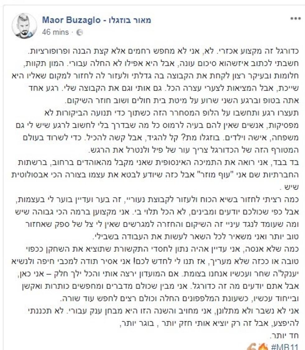 מאור בוזגלו פוסט פייסבוק  (מתוך הפייסבוק של מאור בוזגלו)