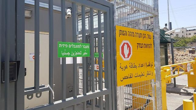 A checkpoint in Hebron. Outdated and dangerous barriers removed  (Photo: Yoav Zitun)
