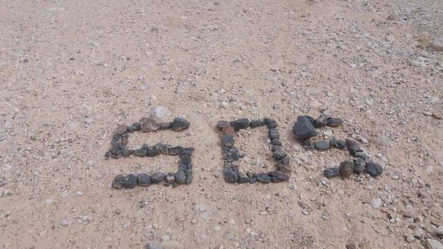 Сигнал бедствия. Фото: спасательный отряд района Хар ха-Негев