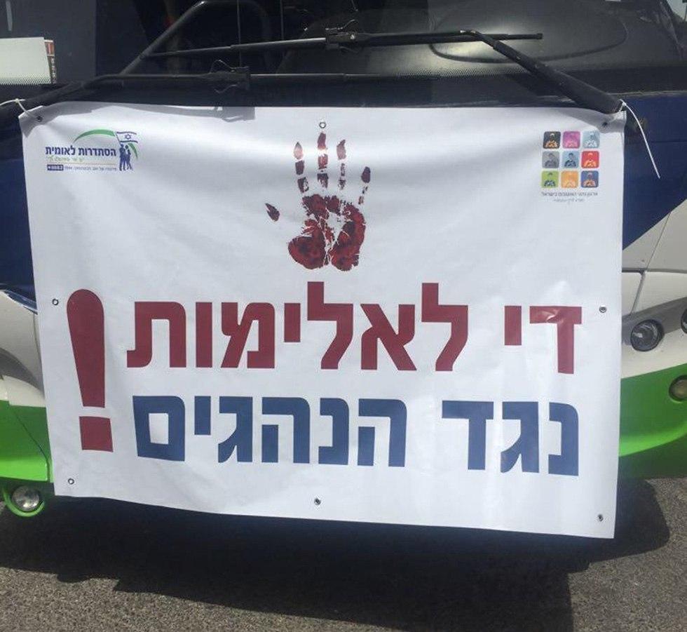 מחאת נהגי האוטובוסים בעקבות אלימות נגד נהגים (צילום: ארגון נהגי האוטובוסים)