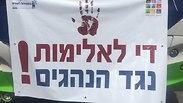 צילום: ארגון נהגי האוטובוסים